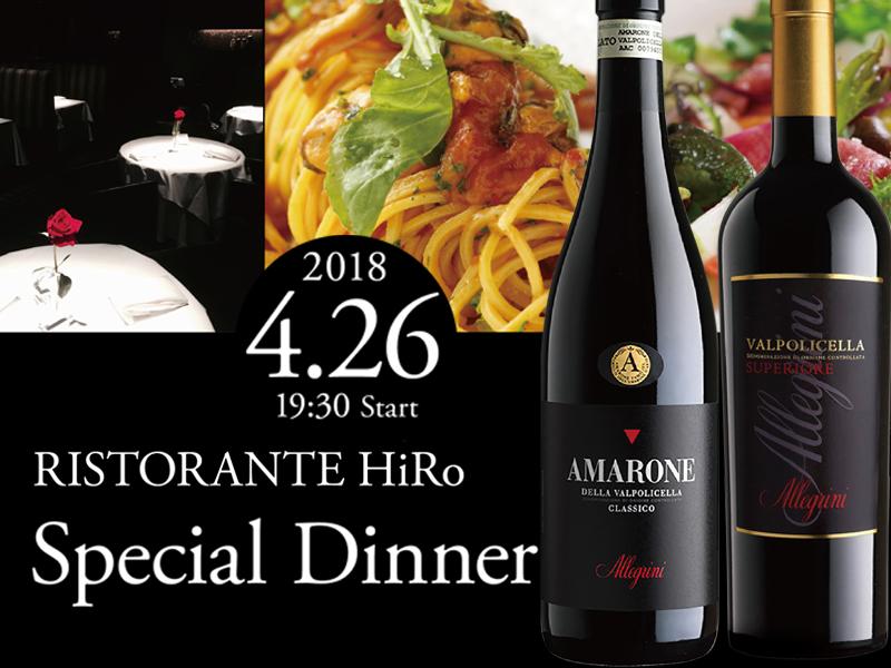 topic : Special Dinner開催!